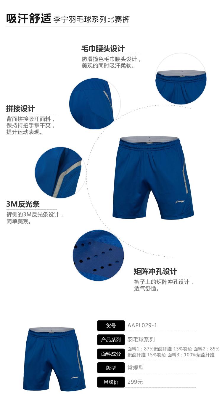 李寧2016新款 AAPL029-1 男子羽毛球短褲褲