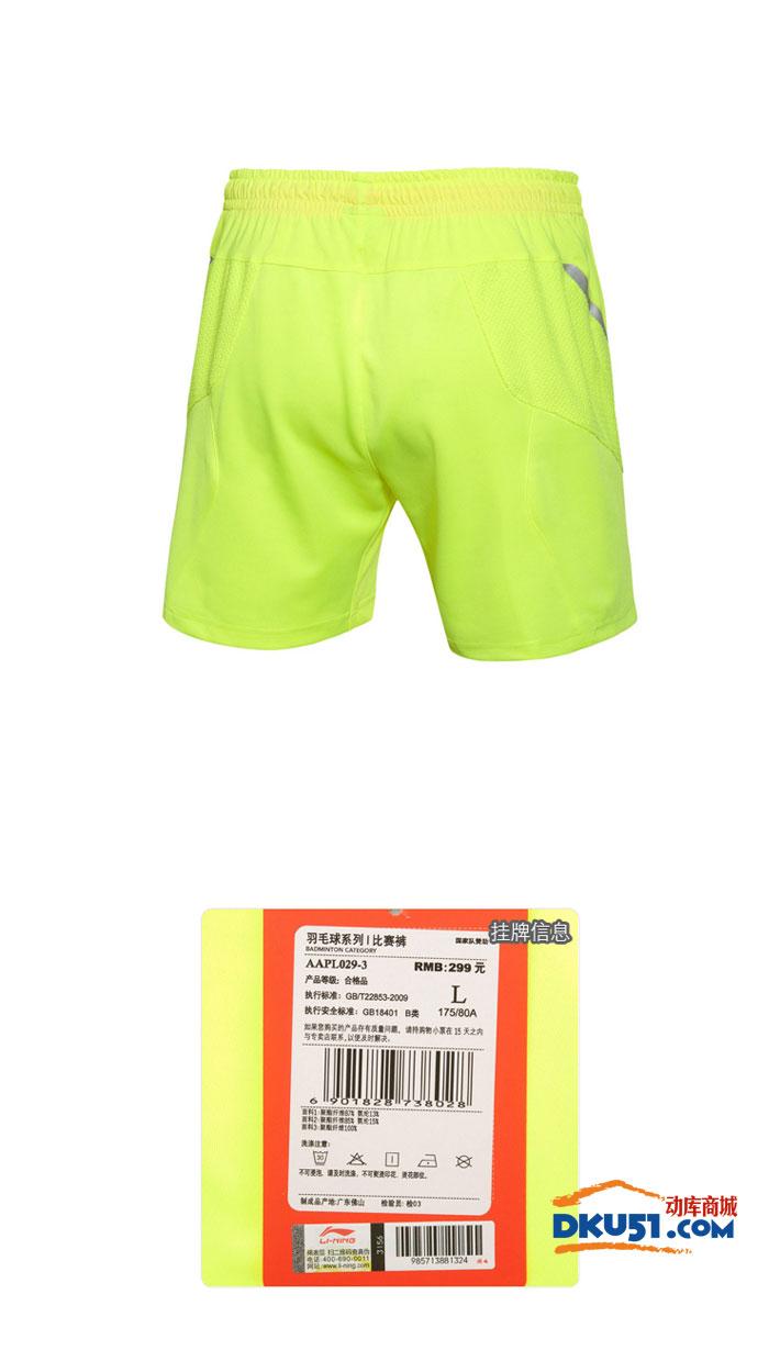 李宁 AAPL029-3 男款羽毛球比赛短裤(荧光黄)
