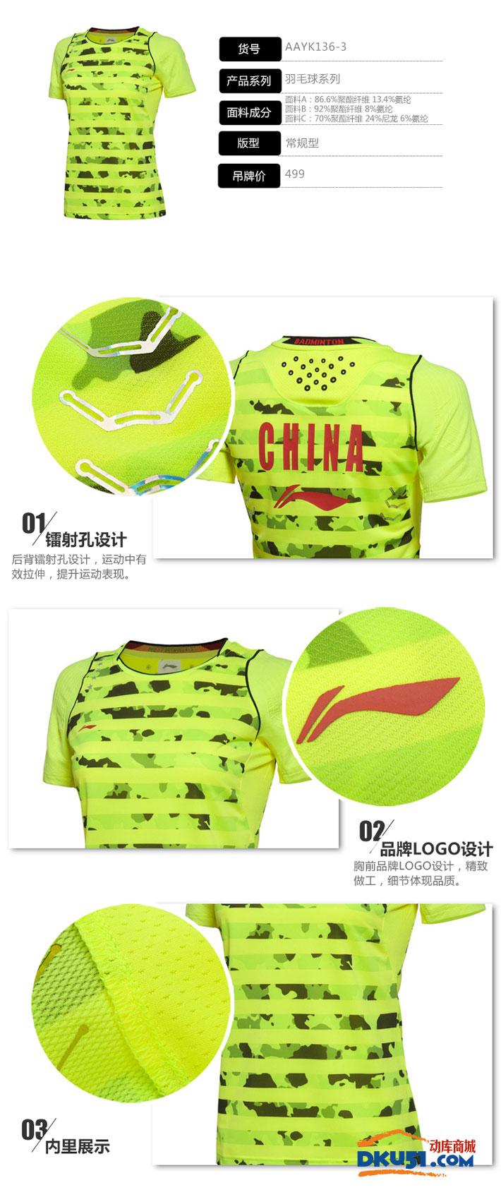 李宁 AAYK136-1 女款羽毛球服T恤 荧光亮绿