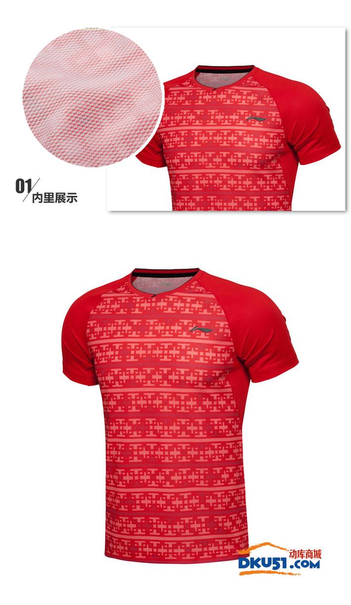 李宁 AAYL009-1 男款速干羽毛球比赛服 国旗红