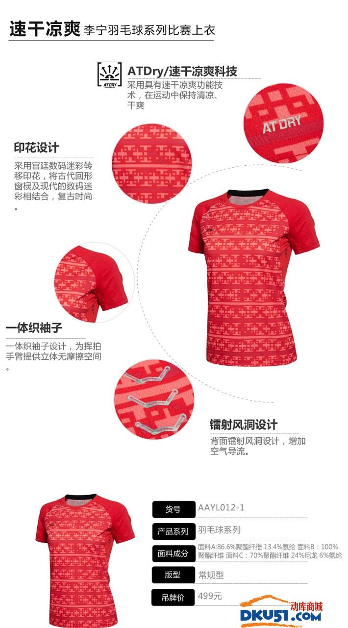 李宁 AAYL012-1 女款羽毛球比赛服 国旗红【2016新品】