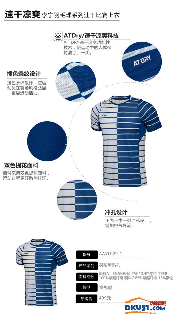 李宁 AAYL029-1 男款羽毛球服T恤 基础白/梦幻蓝