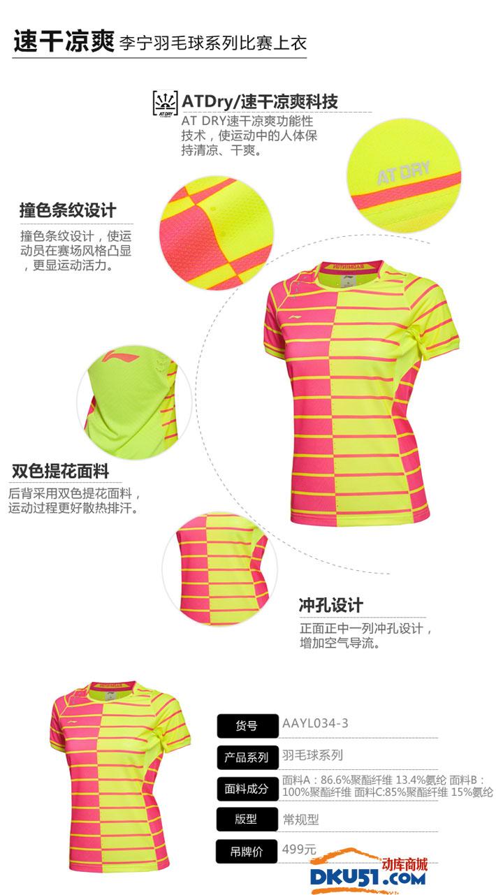 李寧 AAYL034-3 女款羽毛球比賽服 熒光亮綠/熒光果粉