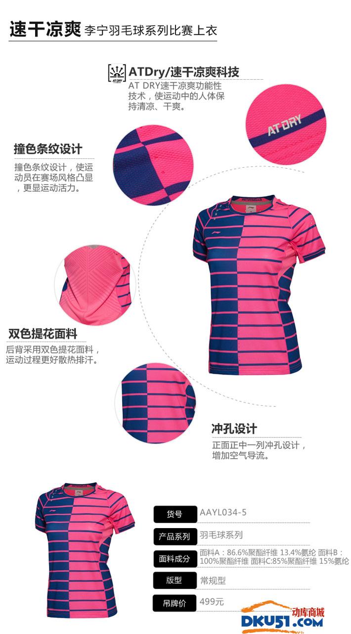 李宁 AAYL034-5 女款羽毛球比赛服 荧光果粉/梦幻蓝