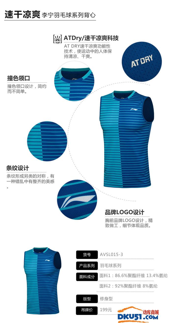 李宁 AVSL015-3 羽毛球修身男款背心 海豚蓝\梦幻蓝