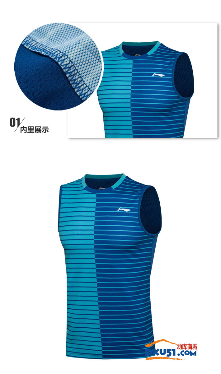 李寧 AVSL015-3 羽毛球修身男款背心 海豚藍\夢幻藍