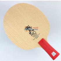 三維 威武PRO 乒乓球拍底板(手感扎實 V5升級款)