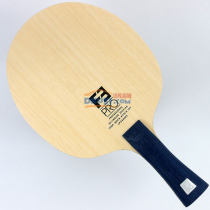 三维 F3 PRO 乒乓球拍底板(芳碳经典款 F3升级款)
