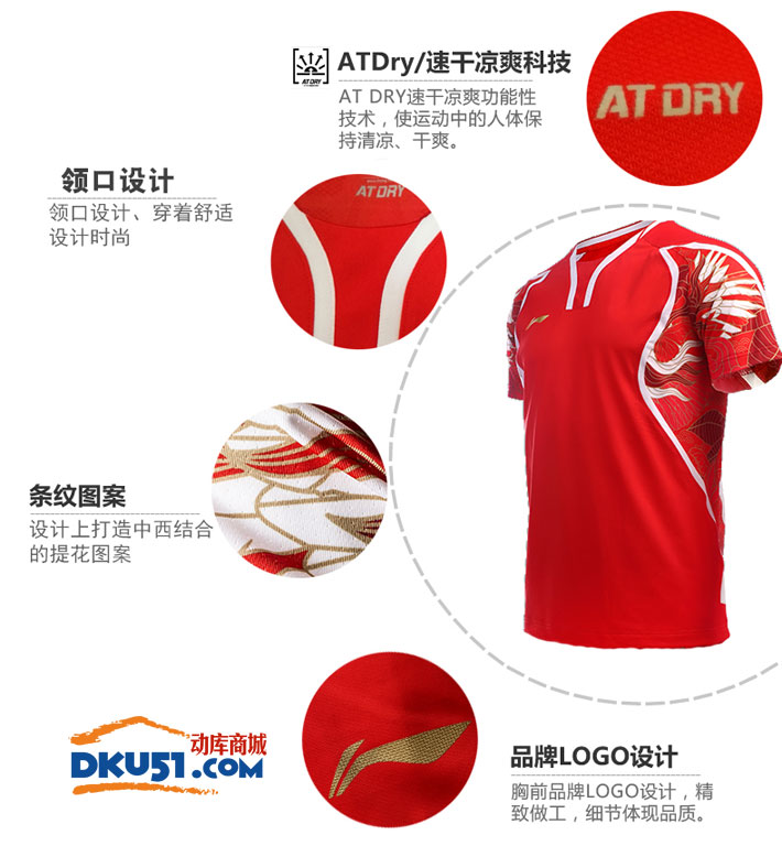 李宁2016里约奥运会羽毛球服 男款AAYL131-1 火焰红色