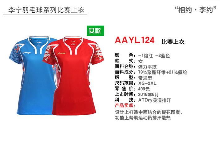 李宁 AAYL124-1 里约奥运国家队女款羽毛球服 火焰色