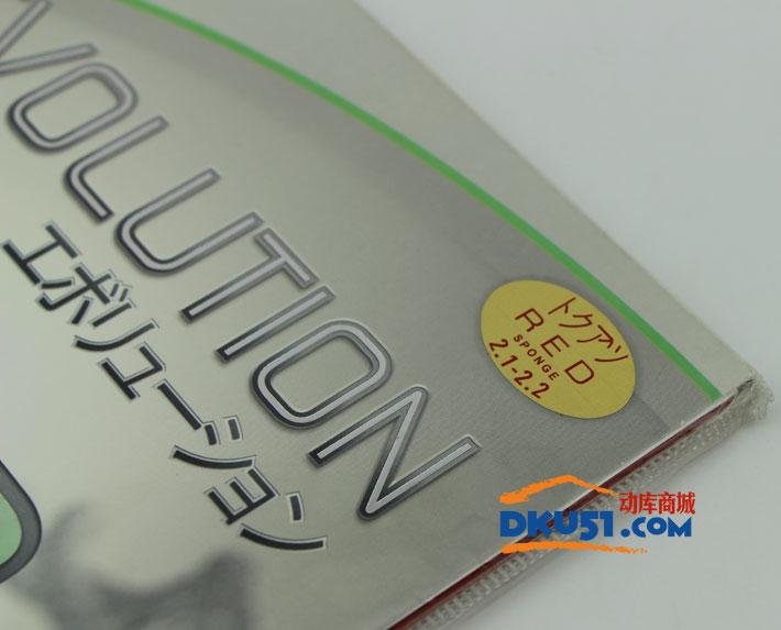 Tibhar挺拔EL-P(EVOLUTION EL-P)變革全能 乒乓球套膠