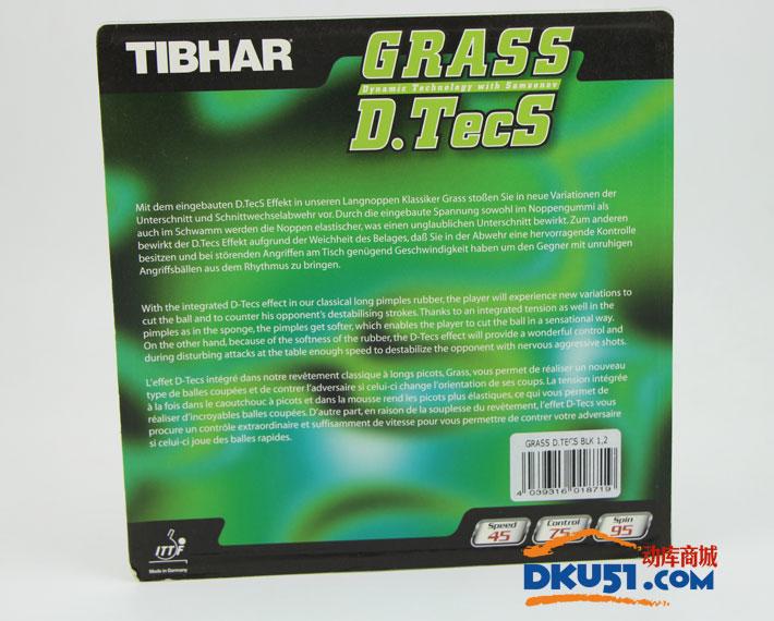 挺拔TIBHAR GRASS D.TECS草内能 进攻型长胶套胶/乒乓球单胶皮