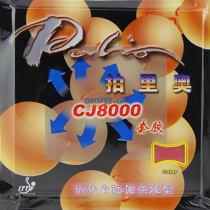 Palio拍里奧 CJ8000近中臺弧圈快攻型 乒乓球反膠套膠 42-44