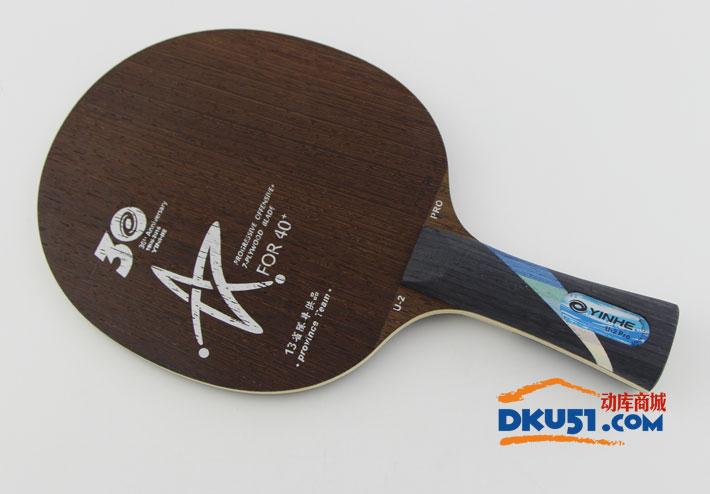 银河U2 PRO 30周年纪念款乒乓球拍底板(U2鸡翅木限量款)