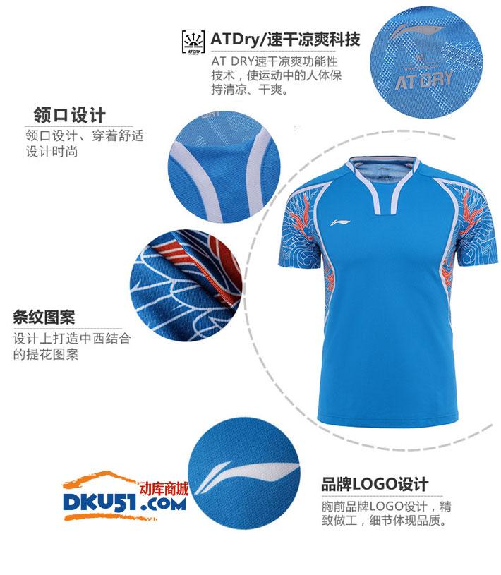 李宁奥运会男款羽毛球服TD版 AAYL121-2 蓝色款