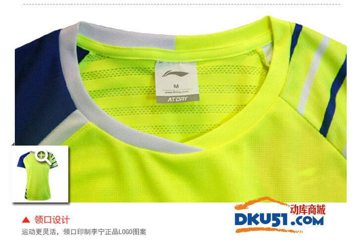 李宁LINING AAYL117-2 16年新款羽毛球服上衣(荧光黄款)
