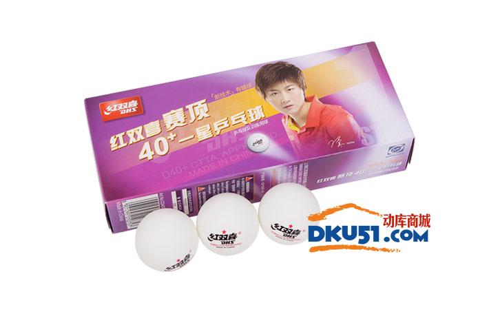 红双喜赛顶一星40mm+乒乓球(十只装)(目前世界上更圆的乒乓球)