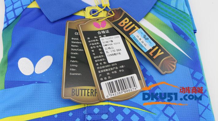 Butterfly蝴蝶 BWH-268 乒乓球服 运动T恤 天蓝款