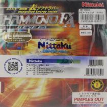NITTAKU尼塔庫哈蒙特HAMMOND FA NR-8530乒乓球生膠套膠(顆粒大 球路沉)