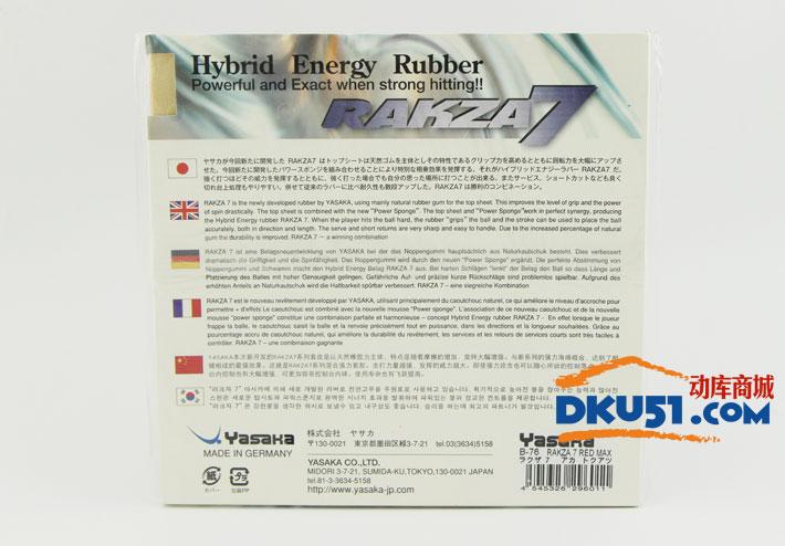 YASAKA亚萨卡威力7(RAKZA 7)乒乓球反胶套胶 马琳最新反手胶皮