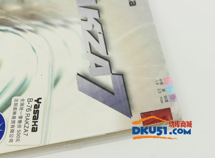 YASAKA亞薩卡威力7(RAKZA 7)乒乓球反膠套膠 馬琳最新反手膠皮