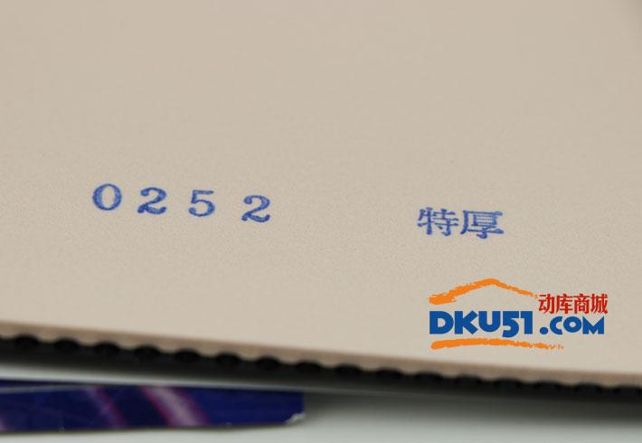 尼塔库NITTAKU哈蒙特紫尼 NR-8527 乒乓球反胶套胶