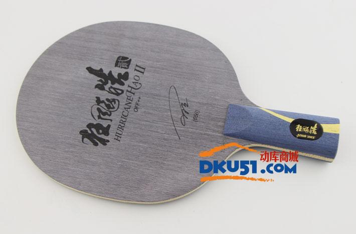 红双喜狂飚皓2(原狂飚皓656,无机狂皓2)王皓专用乒乓球底板