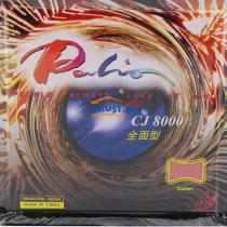 Palio拍里奥 CJ8000全面型 快粘轻 A型 乒乓球反胶套胶