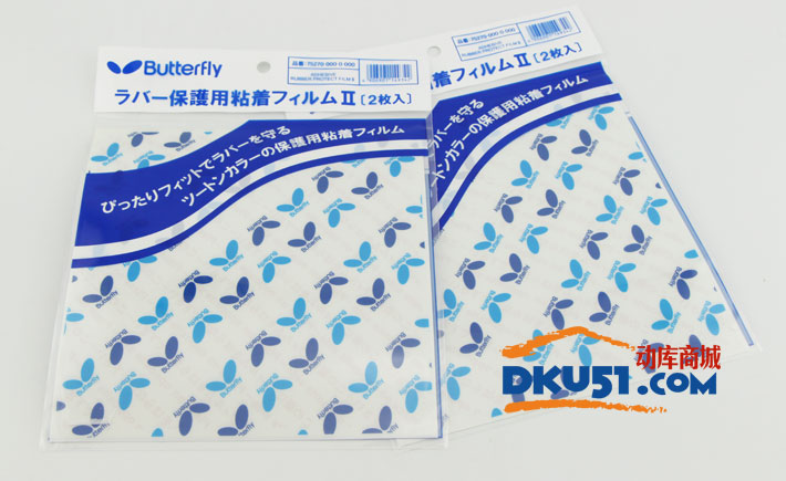 Butterfly蝴蝶 75270 乒乓球胶皮保护膜(自带粘性,日本原产)