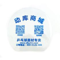 動庫商城-乒乓球底板保護膜 乒乓球貼膜 膠皮保護膜 乒乓球保護膜
