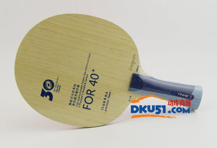 高性价比的外置芳碳乒乓球底板推荐: