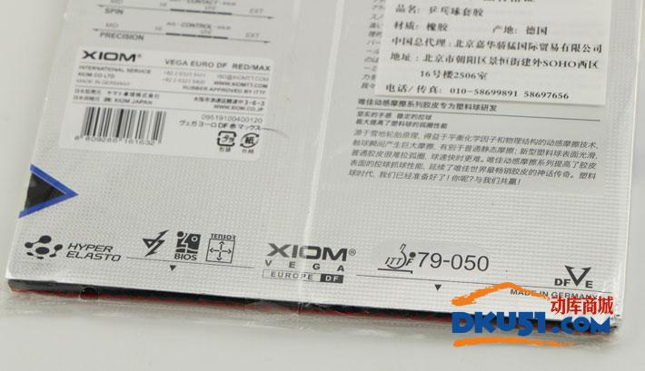XIOM骄猛蓝V 维佳欧洲 VEGA EURO DF 79-050 乒乓球套胶(暴力弧圈型)