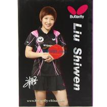 蝴蝶 刘诗雯 成品拍 乒乓球拍正品 礼盒装 横拍/直拍