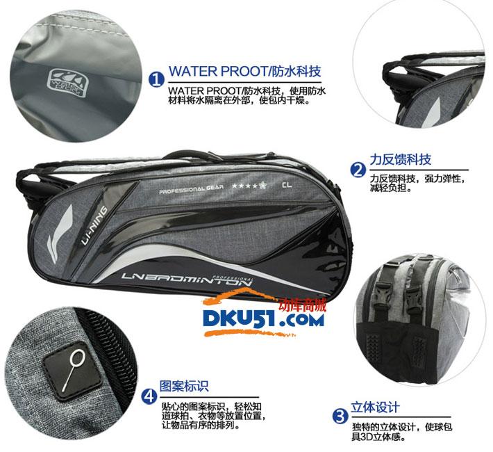 李寧ABJK038-3六支裝羽毛球包 諶龍使用拍包