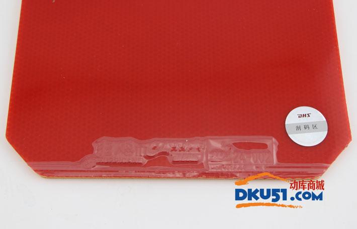 DHS红双喜 狂飚2 狂飙二 乒乓球胶皮 狂2 反胶套胶
