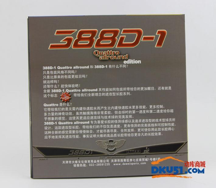 大维388D-1 388D1长胶王 Quattro allround 乒乓球长胶套胶