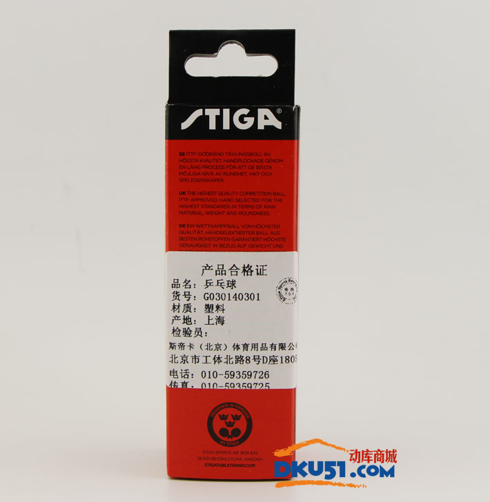 STIGA斯帝卡 40+ 新材料三星乒乓球(3只装)