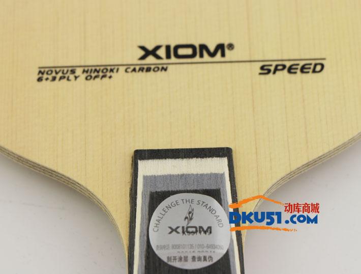 XIOM驕猛 三碳檜皇 SPEED 頂級檜木碳素 乒乓球拍 底板