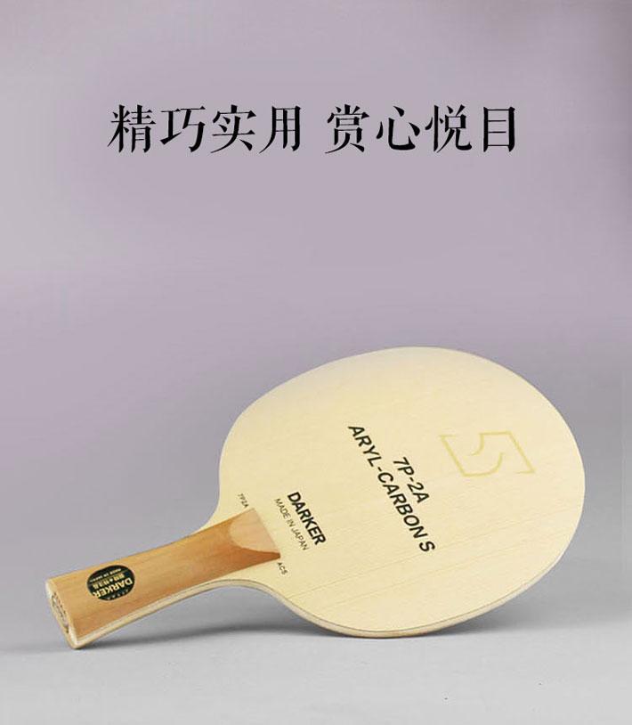 中高端畅销进口乒乓球拍推荐:618畅销款