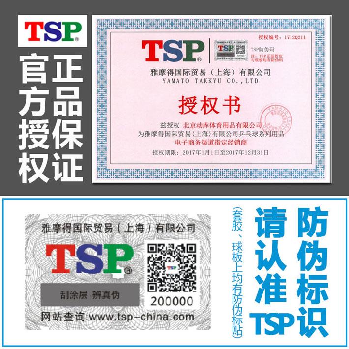动库商城获2017年TSP乒乓球品牌授权!