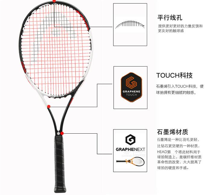Head Graphene Touch Speed Pro 网球拍 2017新款德约科维奇网球拍