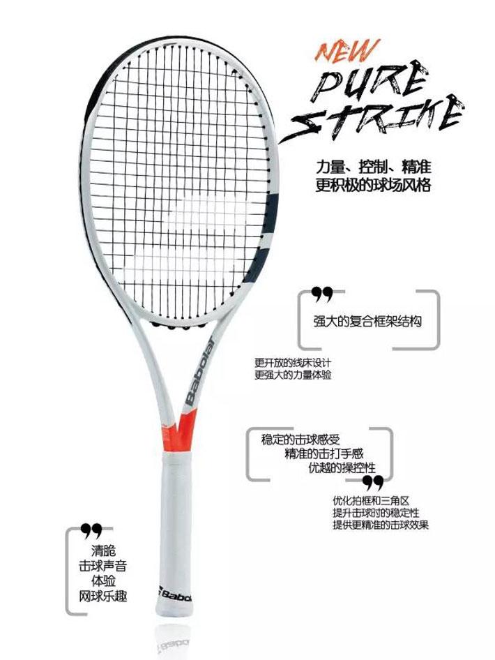 Babolat 百宝力 Pure Strike 18x20 网球拍(蒂姆2017最新用拍)