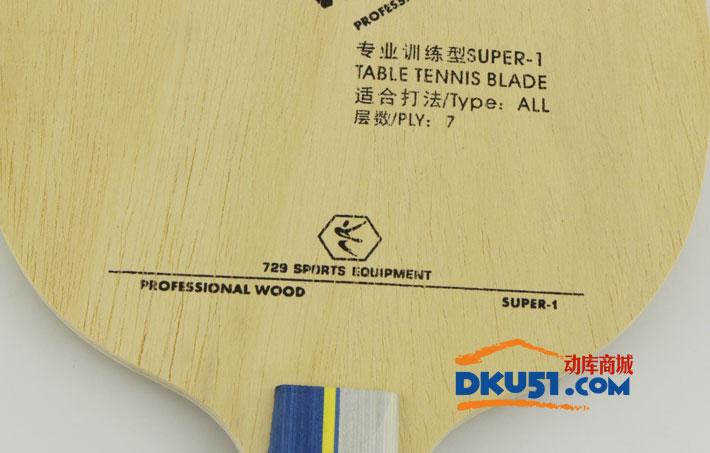 友谊729 super-1 训练型 7层纯木乒乓球底板(送葫芦拍套)