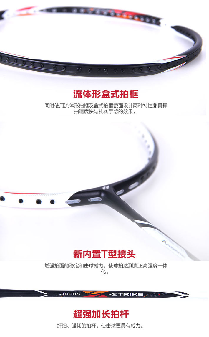 YONEX/尤尼克斯 双刃ZS(DUORA Z-STRIKE)双面异形羽毛球拍 安塞龙代言