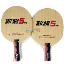 紅雙喜 勁極5 專業乒乓球底板 (狂飆龍5簡化版)