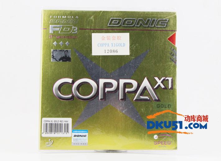 多尼克DONIC 金装X1(COPPA GOLD 金装X1)反胶套胶