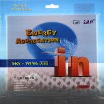 友誼729 新天翼 預置內能IN 超輕粘性乒乓球膠皮反膠套膠
