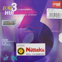 尼塔庫Nittaku狂飆3 NR-8666反膠套膠 劉國正國手使用