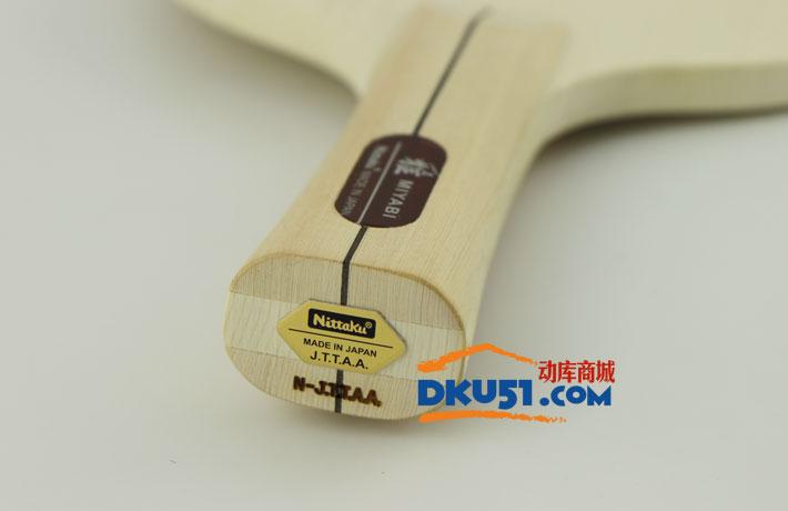 NITTAKU 尼塔库 雅 NE-6855 单桧乒乓球底板(实惠日本单桧球拍)