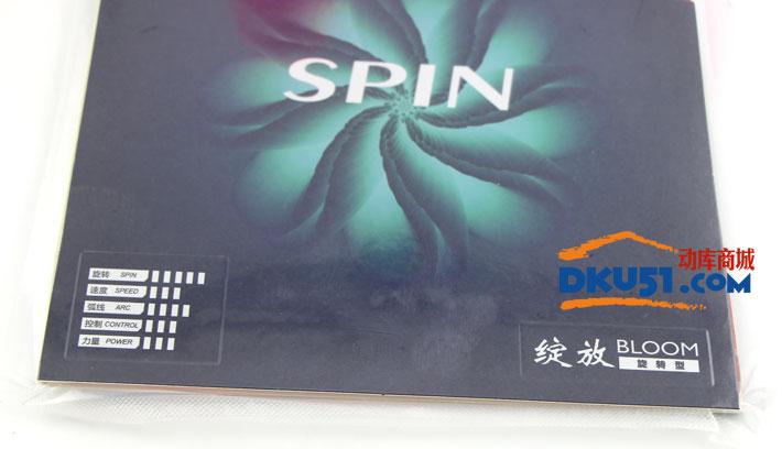 友谊729 绽放-SPIN 旋转型 粘性内能乒乓球套胶